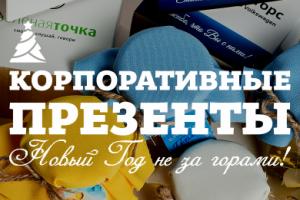 Необычные корпоративные подарки в Ставрополе